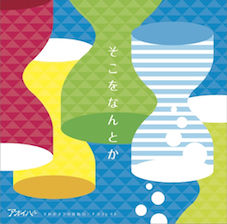 5th_single_img_01.jpg