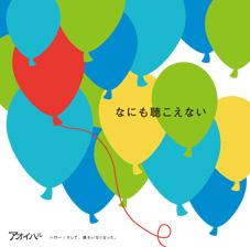 6th_single_img_01.jpg