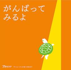 7th_single_img_01.jpg