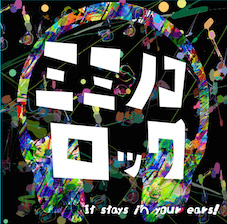 tsutaya_miminokorock_img_01.jpg