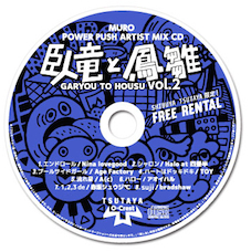 tsutaya_muro_power_push_artist_mix_cd_img_01.jpg